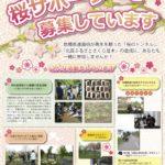 「桜サポーター」を募集しています!
